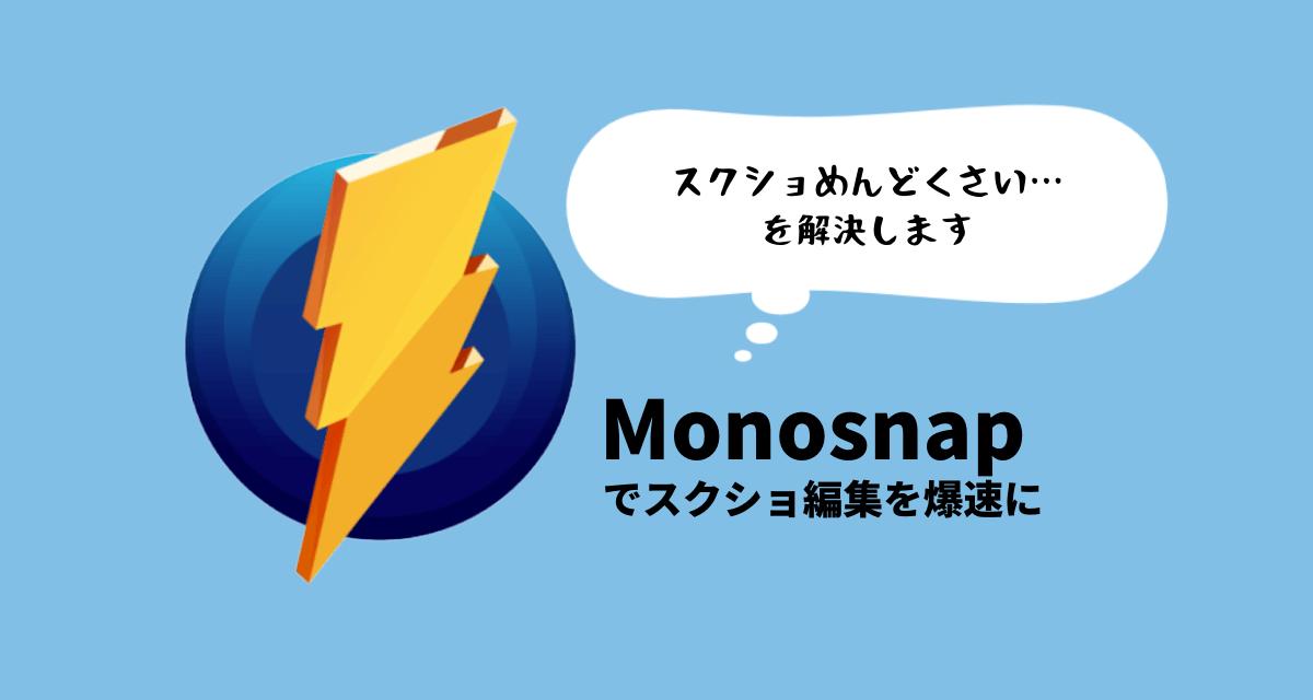 PCでのスクショ編集が超捗る神アプリMonosnap