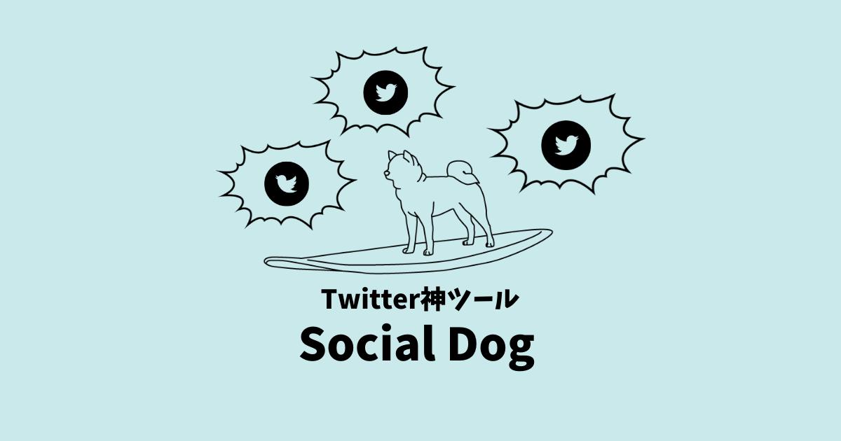 SocialDogの無料で使えるツイッター機能