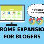 Google Chromeおすすめの拡張機能