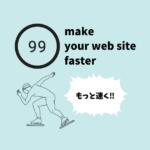 サイト表示を高速化